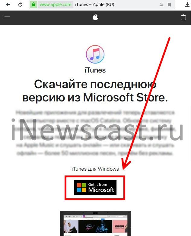 Загрузить iTunes из Microsoft Store
