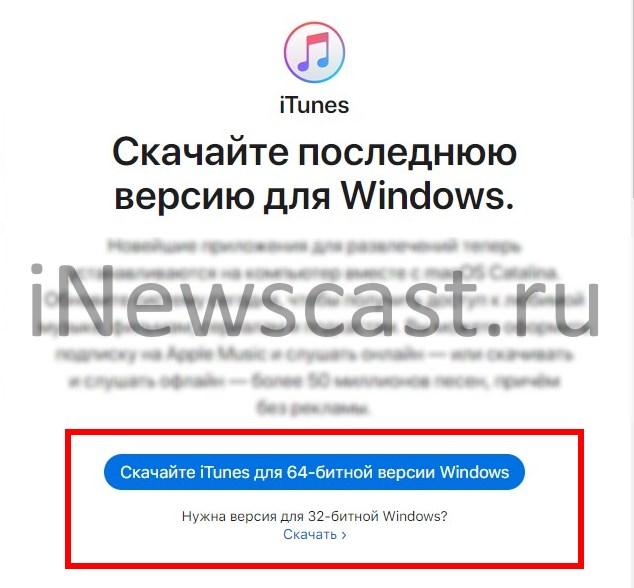 Загрузка последней версии iTunes для Windows