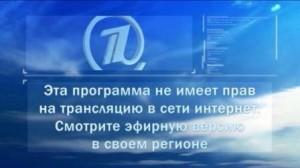 perviy_kanal