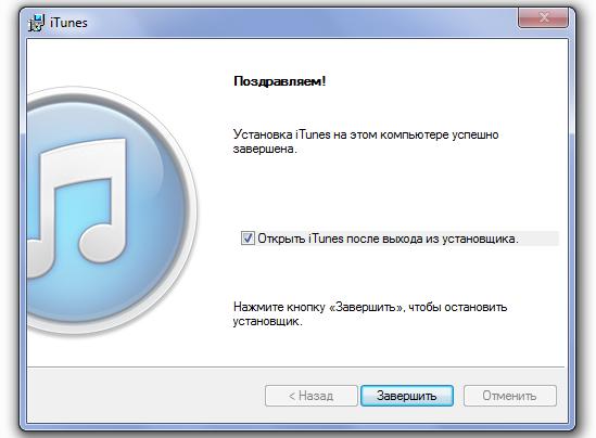Установка iTunes на компьютер завершена