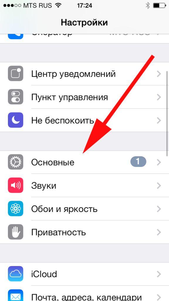 пошаговая инструкция настройки айфона 4s