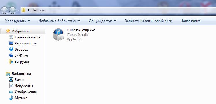 Скачанный файл айтюнс