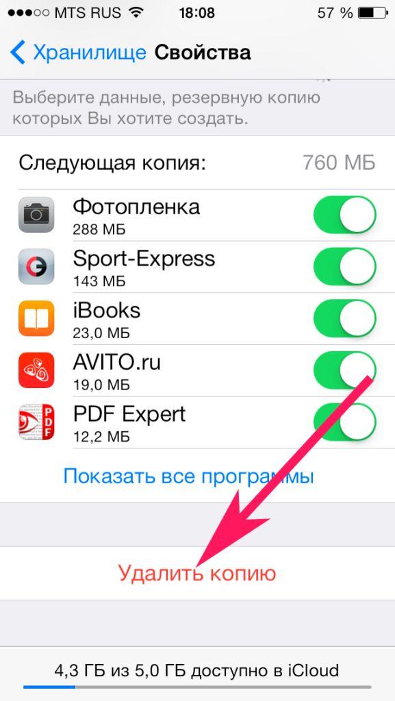 Где сохраняются резервные копии iphone