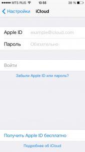 Ввод Apple ID