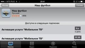 mtstv_kanali