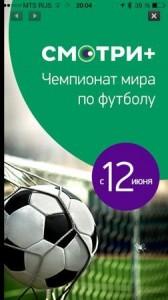 smotri_futboll