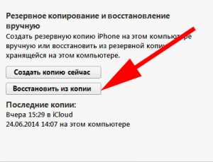Nazhimaem_vosstanovit`_iPhone