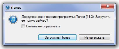 predlozhenie_obnovit`_iTunes