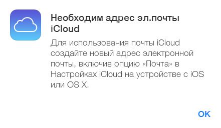 Neobhodimo_sozdat`_mail_iCloud