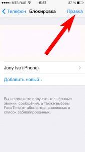 Редактируем blacklist на iPhone
