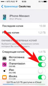 Причина Not enough storage на iphone