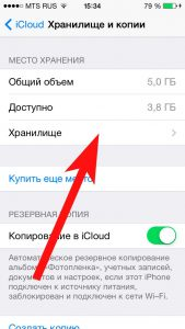 Пункт хранилище в настройках iphone