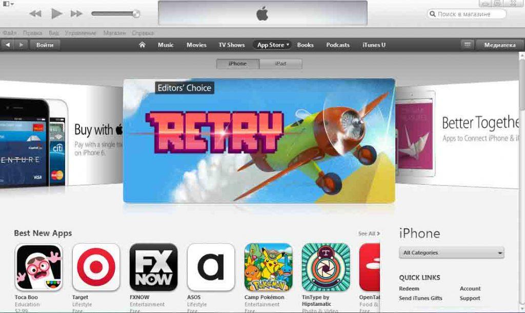 App Store на компьютере