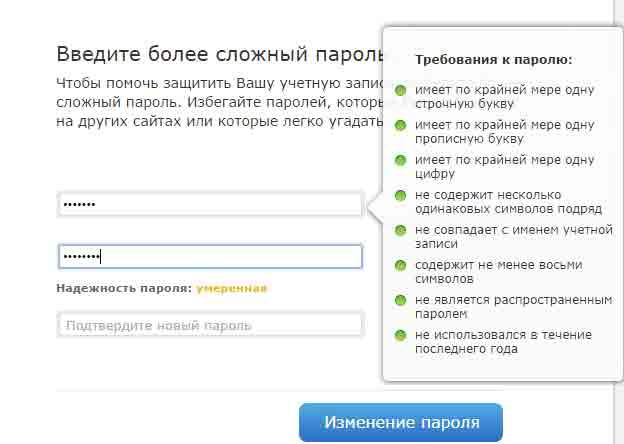 Требования при регистрации