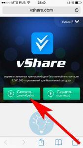 Скачать vShare для iPad и iPhone