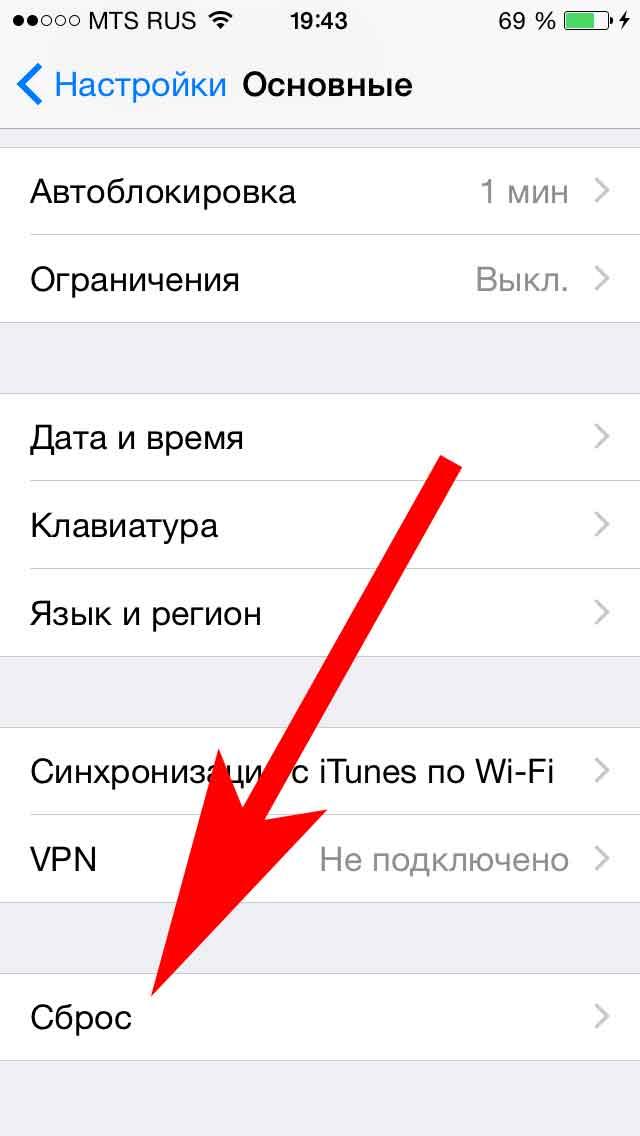 Как проделать hard reset Iphone 5? Стоянка Apple 422