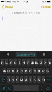 Swiftkey iphone