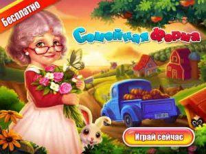 Family Farm для iPhone