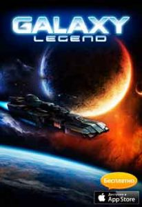 Galaxy legend для iphone
