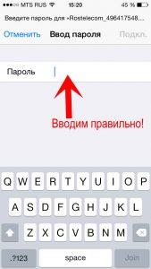 Поле для ввода пароля от Wi-Fi на iPhone