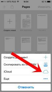 Использование iCloud в Pages