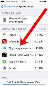 iCloud Drive в настройках iPhone