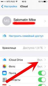 Обновление до iCloud Drive
