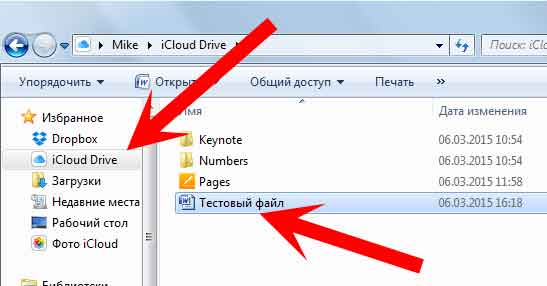 iCloud Drive на Windows