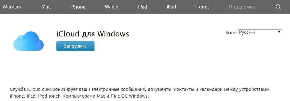 Страница загрузки панели управления iCloud
