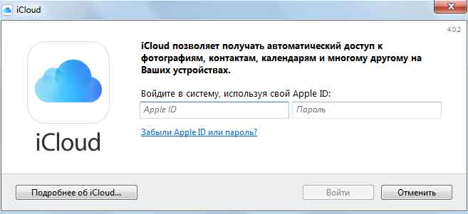 Окно ввода Apple ID в iCloud