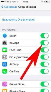 Переключатель позволяющий отключить камеру на iPhone