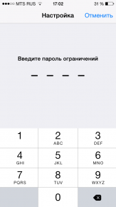 Включаем и указываем пароль