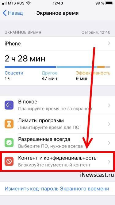 Контент и конфиденциальность в iOS 12