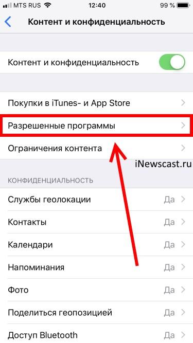 Разрешенные программы - отключаем камеру в iOS 12