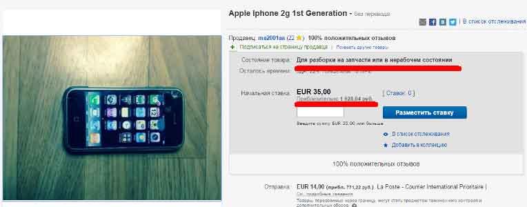 Минимальная цена на iPhone 1-го поколения