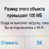Как снять лимит на загрузку приложений и игр на iPhone через сотовые сети
