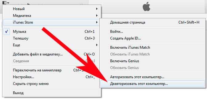 Деавторизовываем компьютер в iTunes