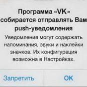 Не работают уведомления ВК на iPhone