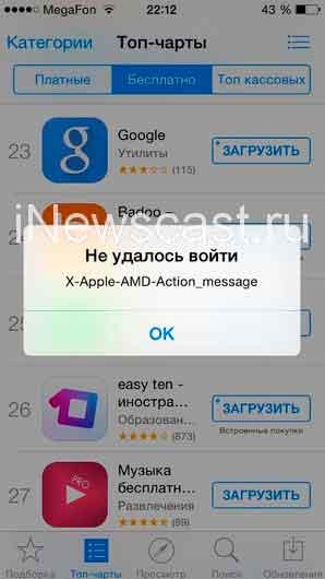 Ошибка x-apple-amd-action_message на iPhone