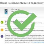 Проверка iPhone по imei