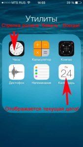 Иконка часов и даты в меню iPhone