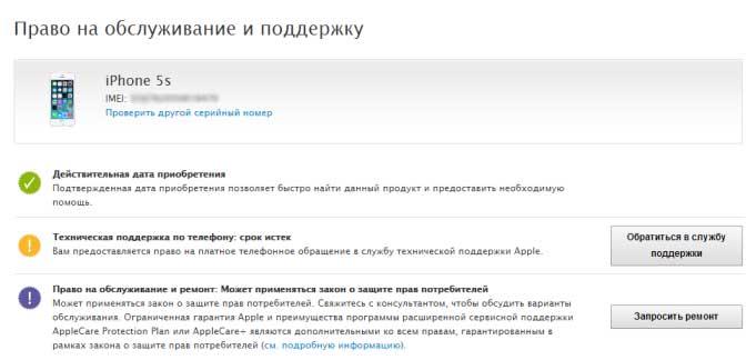 Результаты проверки iPhone по IMEI
