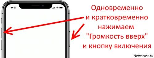 Как сделать снимок экрана в iPhone X