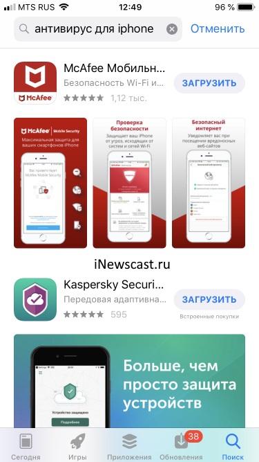 Антивирусы в App Store
