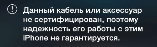 """Ошибка """"Данный кабель или аксессуар не сертифицирован"""""""