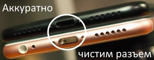 Не заряжается iPhone - аккуратно чистим разъем