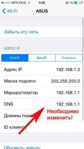 Параметр DNS Wi-Fi соединения на iPhone