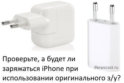 Не идет заряд iPhone - используем оригинальные блоки питания Apple