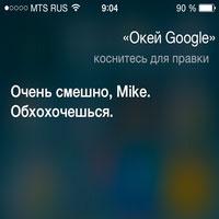 Ок, Google на айфон
