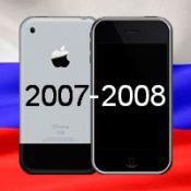 Дата появления первых моделей айфон в России